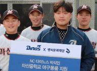 NC 박석민 선수, 기부 날갯짓 올해도 이어져