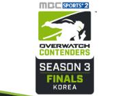 MBC스포츠플러스2 '오버워치 컨텐더스 코리아 시즌 3' 결승전 D-1 Runaway vs Element Mystic e스포츠 성지 부산에서 격돌