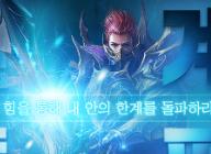 웹젠 '뮤 템페스트', '한계 돌파' 업데이트