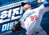 컴투스 'MLB 9이닝스', 류현진 MLB공식 팬미팅 진행