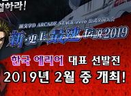 이니셜D 아케이드 스테이지 제로, '한국 지역 대표 선발전' 2월 16일(토) 개최