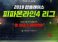 플레이도넛 피파온라인4 및 오버워치 게임대회 개최