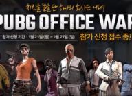 펍지주식회사, 'PUBG OFFICE WAR(배틀그라운드 회사 대항전)' 개최