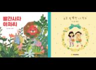 넷마블문화재단, '2019 장애인권 교육용 그림책' 2종 출간