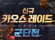 넥슨, '메이플스토리2' 신규 카오스 레이드 및 군단전 업데이트