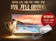 이노스 65인치 TV, 네이버쇼핑 TV외 4개 키워드부문 1위 달성 기념 이벤트 실시
