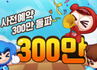 넥슨, '크레이지아케이드 BnB M' 한 달 만에 사전예약자 300만 명 달성