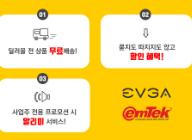 이엠텍, 3월 22일부터 EVGA.kr B2B 딜러 몰 오픈