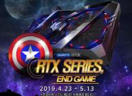 제이씨현시스템㈜, GIGABYTE GeForce RTX SERIES, END GAME 행사 진행
