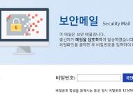 이스트시큐리티, 구글 드라이브 활용한 '통일부 사칭 APT' 공격 발견 '금성121' 조직 소행 추정