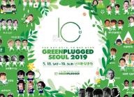 티켓링크, '그린플러그드 서울' 10주년 기념 한정판 MD 패키지 티켓 판매