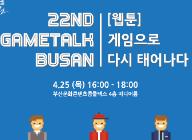 부산정보산업진흥원, 게임토크 부산 25일 개최