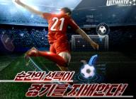 이펀컴퍼니, 모바일 축구 게임 '얼티밋 풋볼클럽' 4월 30일 출시 확정