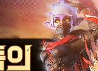 모바일 MMORPG 이터널 라이트 7번째 직업 '어쌔신' 업데이트 예고