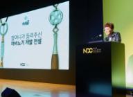 국내 최대 개발자 콘퍼런스, '2019년 넥슨개발자콘퍼런스(NDC)' 개막