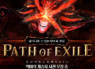 PC온라인게임 '패스 오브 엑자일' 한국 서비스 사전 예약 실시