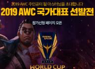 넷마블, 펜타스톰 AWC 2019 한국대표 선발전 개최