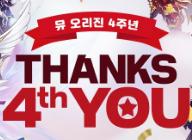 웹젠 '뮤 오리진', 정식서비스 4주년 기념 이벤트 시작