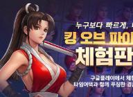넷마블, '더 킹 오브 파이터즈 올스타' 구글 플레이 체험판 공개