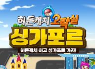넥슨, '크레이지아케이드' '히든캐치' 싱가포르 테마맵 업데이트