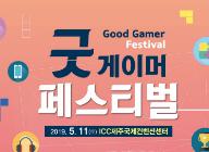 게임물관리위원회, '굿 게이머 페스티벌-건강한 게임생활 만들기' 개최