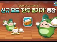 넥슨, '크레이지아케이드 BnB M' 신규 모드 '만두 옮기기' 업데이트