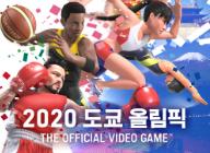 2020 도쿄 올림픽 - The Official Video Game 정보 1차