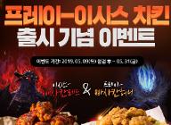 '던전앤파이터' 치킨마루 제휴 맺고 '프레이-이시스' 치킨 출시