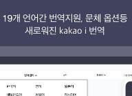 카카오 번역 서비스 개편...19개 언어 번역 가능해져