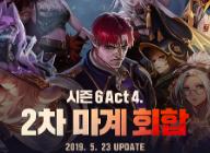 넥슨, '던전앤파이터' 토너먼트식 경기 콘텐츠 '마계 회합' 추가